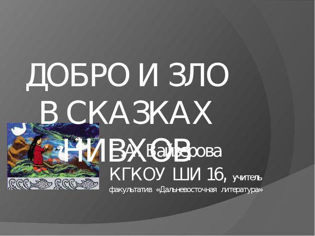 Е.А. Вайзерова КГКОУ ШИ 16, учитель факультатив «Дальневосточная литература»...