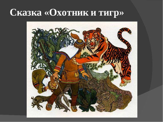 Сказка «Охотник и тигр»