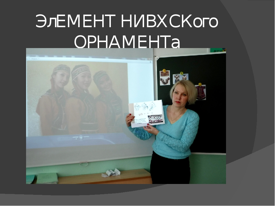 ЭлЕМЕНТ НИВХСКого ОРНАМЕНТа