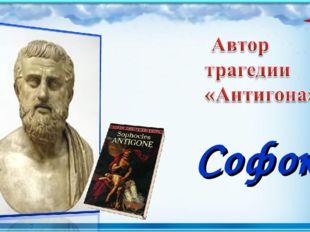 К 2 Софокл