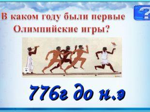 776г до н.э .