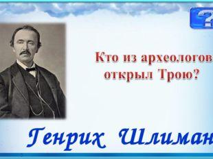 К 9 Генрих Шлиман