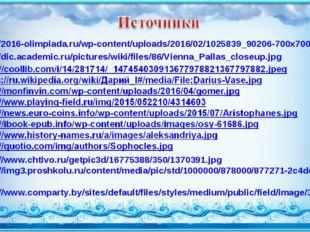 http://2016-olimpiada.ru/wp-content/uploads/2016/02/1025839_90206-700x700.jp