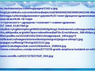 http://www.zavtrasessiya.com/img/pages/1342-s.jpg http://img3.proshkolu.ru/co