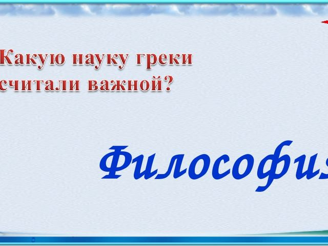 Д 9 Философия