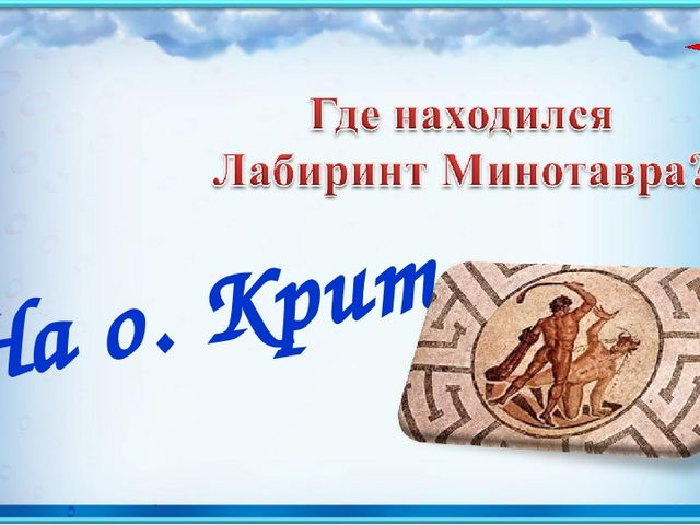 Е 3 На о. Крит
