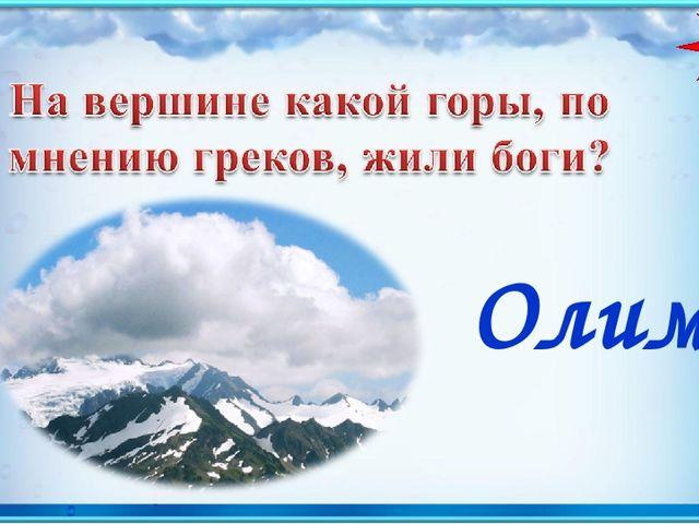 И 10 Олимп