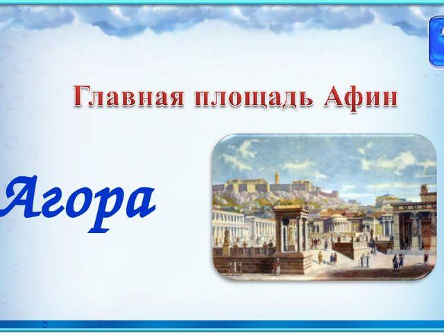 Агора