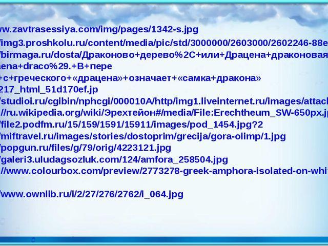http://www.zavtrasessiya.com/img/pages/1342-s.jpg http://img3.proshkolu.ru/co...