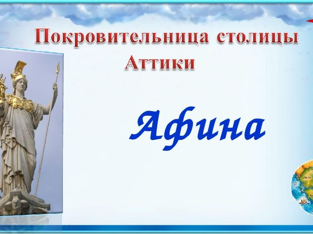 В 1 Афина