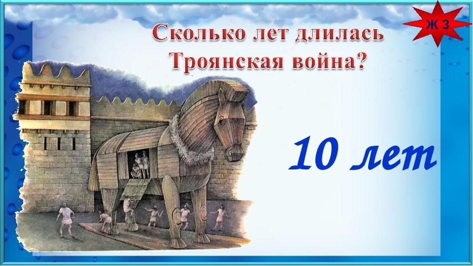 Ж 3 10 лет