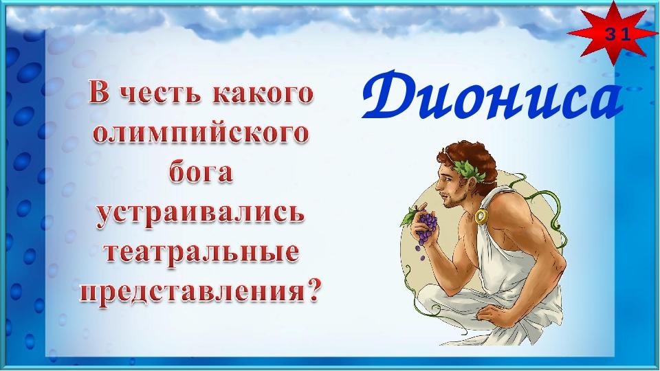 З 1 Диониса