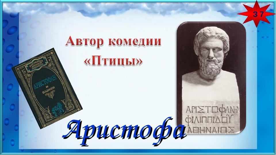 З 7 Аристофан