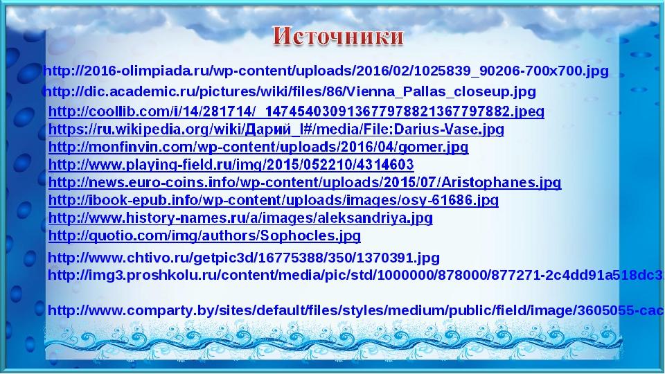 http://2016-olimpiada.ru/wp-content/uploads/2016/02/1025839_90206-700x700.jp...