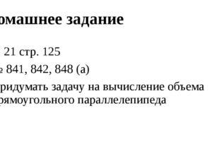 Домашнее задание п. 21 стр. 125 № 841, 842, 848 (а) Придумать задачу на вычис