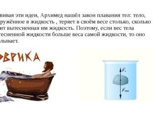 Развивая эти идеи, Архимед нашёл закон плавания тел: тело, погружённое в жидк