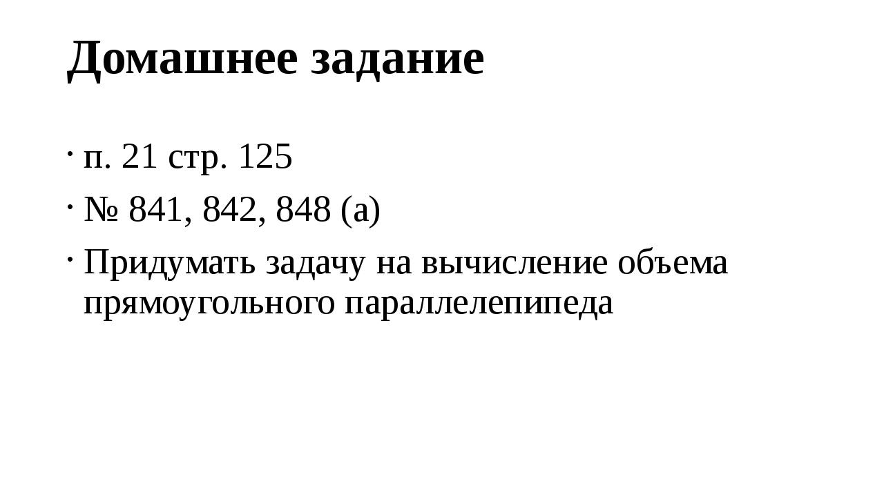 Домашнее задание п. 21 стр. 125 № 841, 842, 848 (а) Придумать задачу на вычис...