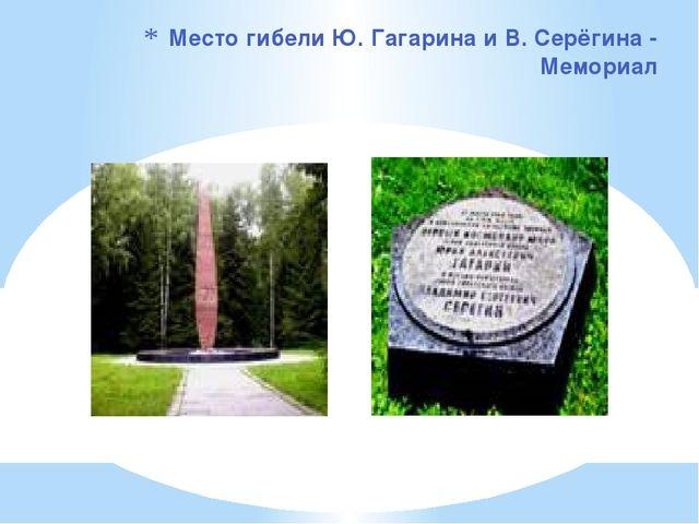 Место гибели Ю. Гагарина и В. Серёгина - Мемориал