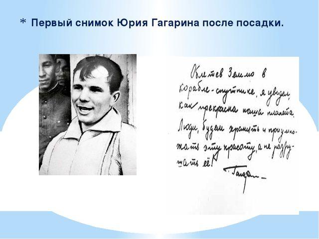 Первый снимок Юрия Гагарина после посадки.