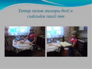 Татар халык ашлары белән сыйлыйм гаиләмне