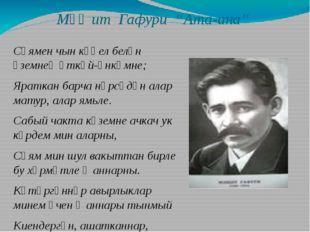"""Мәҗит Гафури """"Ата-ана"""" Сөямен чын күңел белән үземнең әткәй-әнкәмне; Яраткан"""