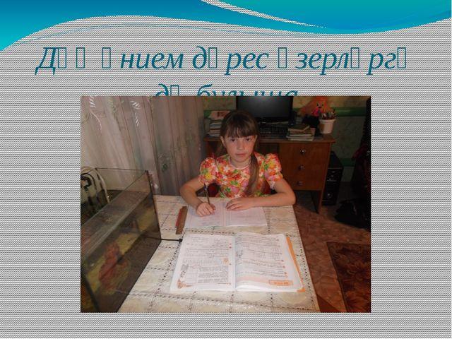 Дәү әнием дәрес әзерләргә дә булыша