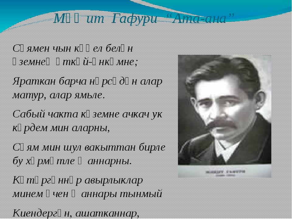 """Мәҗит Гафури """"Ата-ана"""" Сөямен чын күңел белән үземнең әткәй-әнкәмне; Яраткан..."""