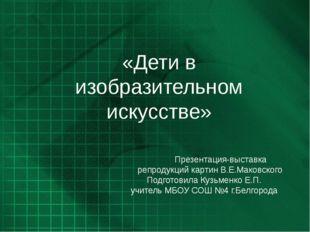 «Дети в изобразительном искусстве» Презентация-выставка репродукций картин В.
