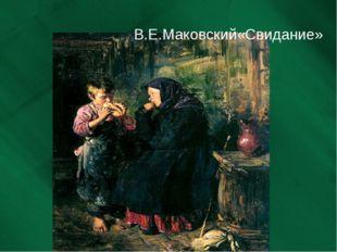 В.Е.Маковский«Свидание»