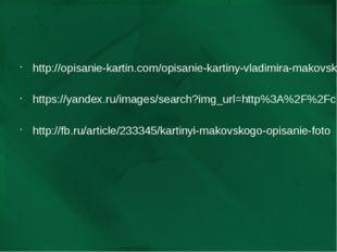 http://opisanie-kartin.com/opisanie-kartiny-vladimira-makovskogo-deti-begush