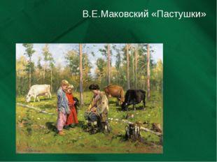В.Е.Маковский «Пастушки»