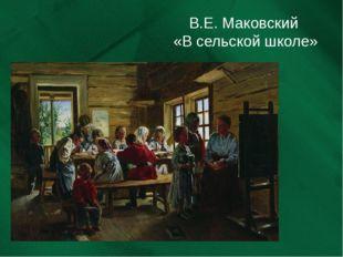 В.Е. Маковский «В сельской школе»