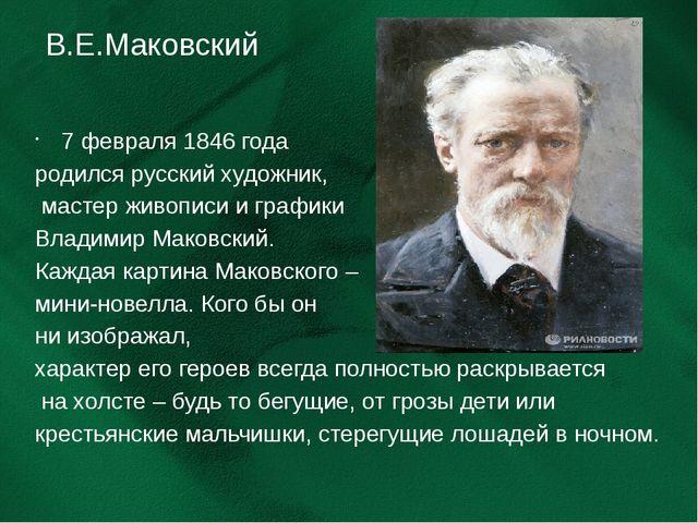 В.Е.Маковский 7 февраля 1846 года родился русский художник, мастер живописи...