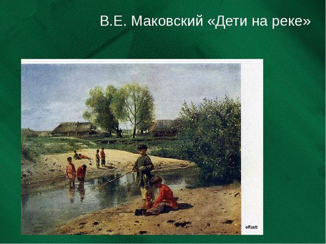 В.Е. Маковский «Дети на реке»