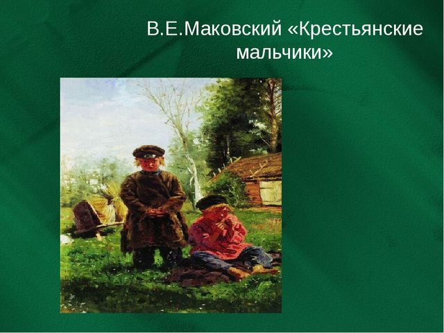 В.Е.Маковский «Крестьянские мальчики»
