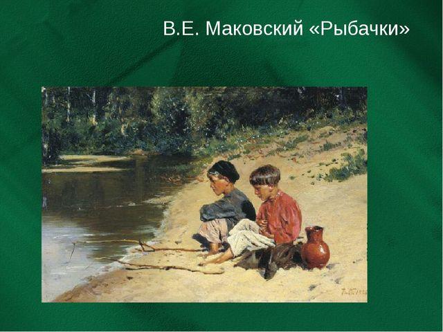 В.Е. Маковский «Рыбачки»