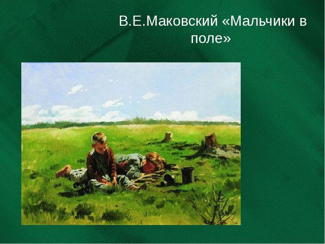 В.Е.Маковский «Мальчики в поле»