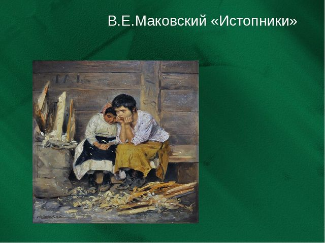 В.Е.Маковский «Истопники»