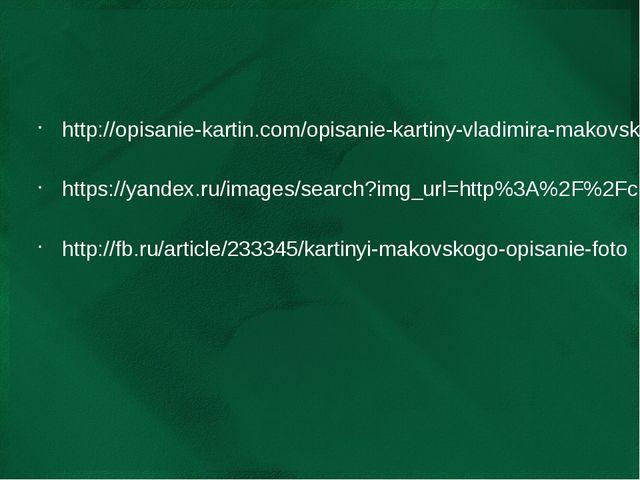 http://opisanie-kartin.com/opisanie-kartiny-vladimira-makovskogo-deti-begush...
