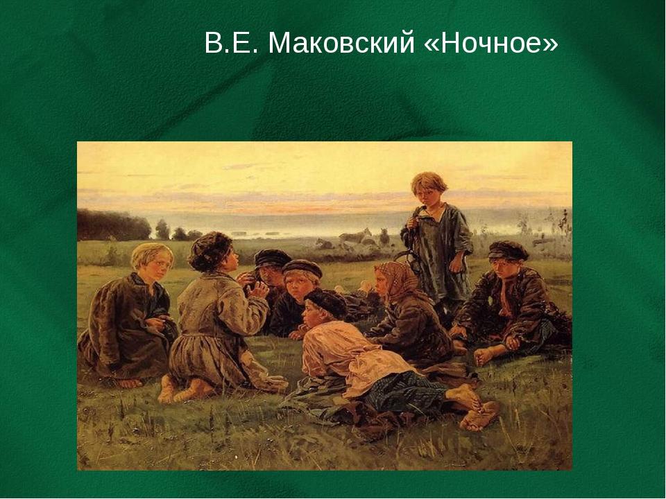 В.Е. Маковский «Ночное»