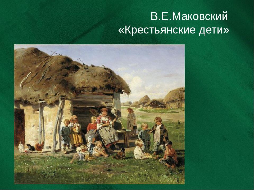 В.Е.Маковский «Крестьянские дети»