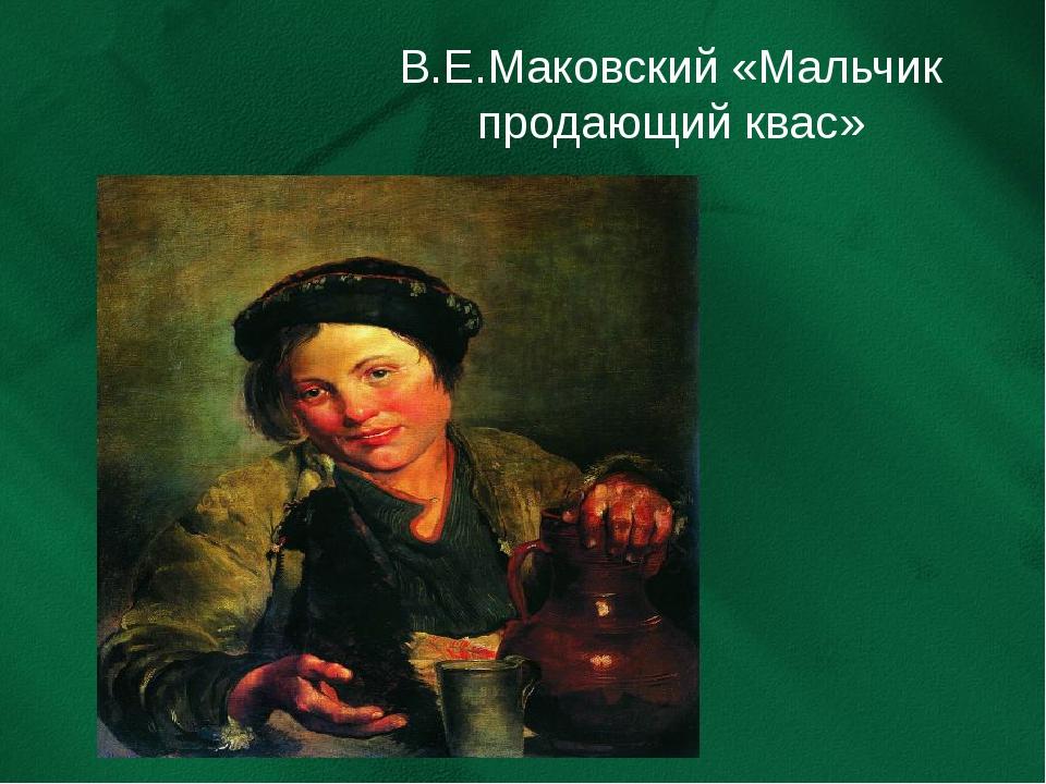 В.Е.Маковский «Мальчик продающий квас»