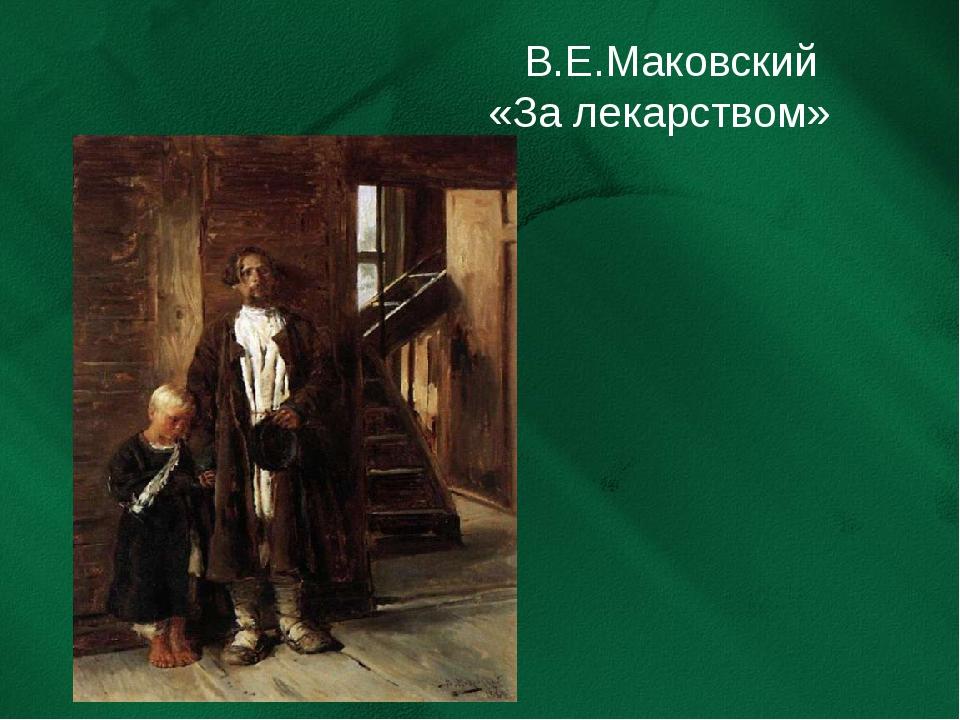 В.Е.Маковский «За лекарством»