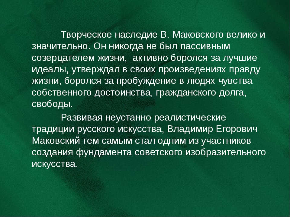 Творческое наследие В. Маковского велико и значительно. Он никогда не б...
