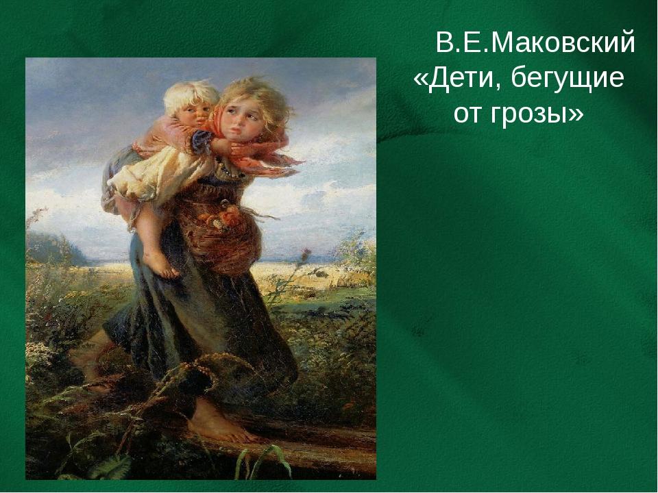 В.Е.Маковский «Дети, бегущие от грозы»