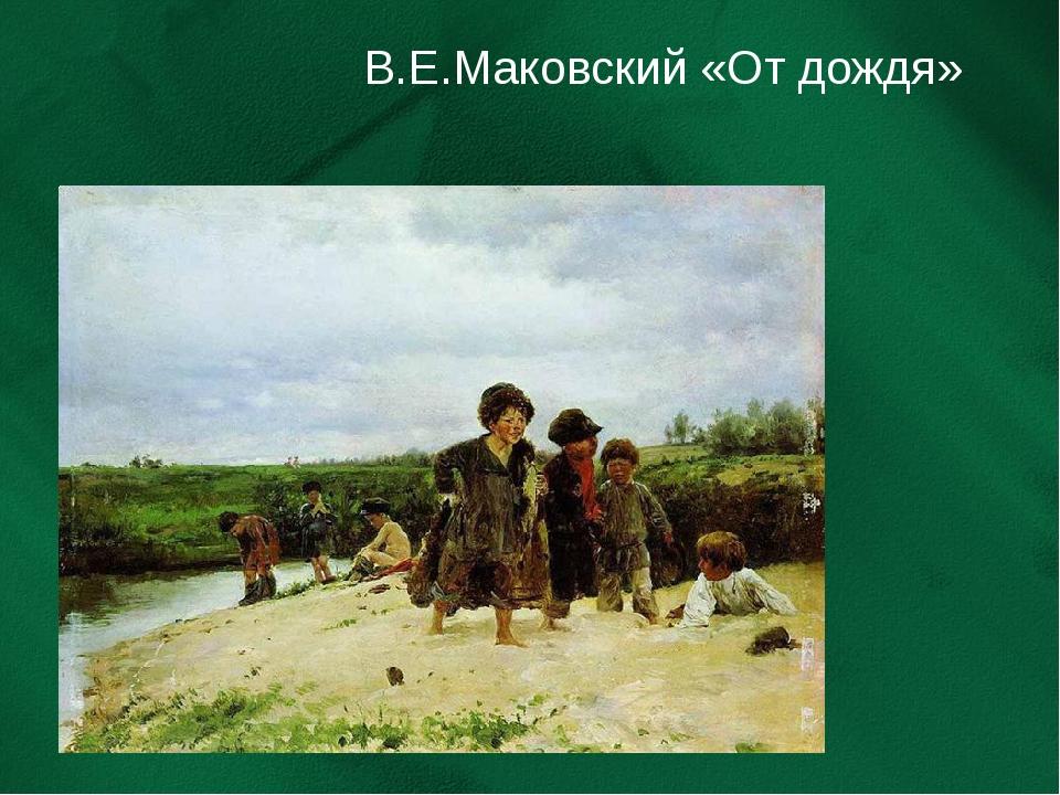 В.Е.Маковский «От дождя»
