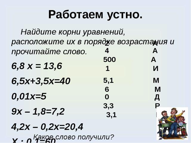 Работаем устно. Найдите корни уравнений, расположите их в порядке возрастания...