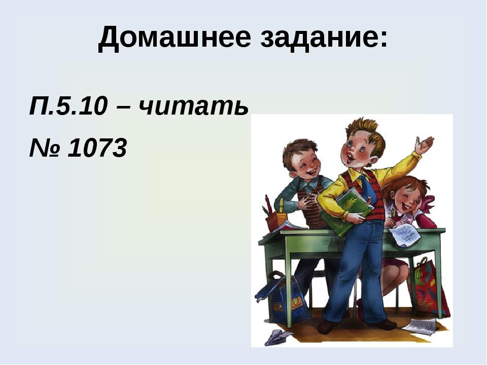 Домашнее задание: П.5.10 – читать № 1073