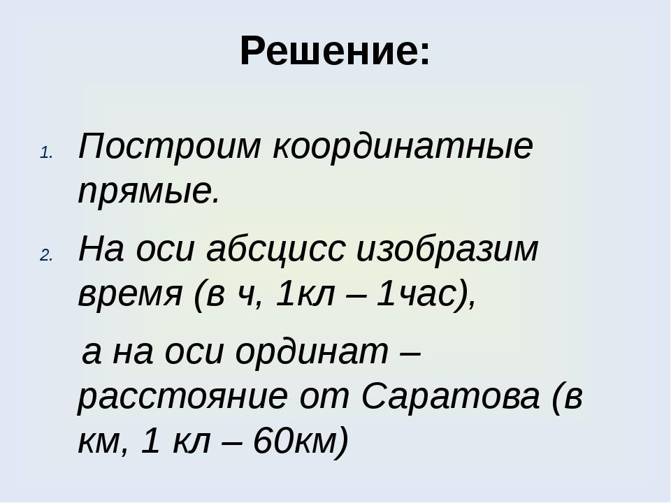 Решение: Построим координатные прямые. На оси абсцисс изобразим время (в ч, 1...