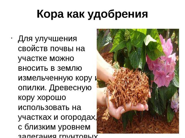 Кора как удобрения Для улучшения свойств почвы на участке можно вносить в зем...